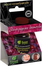 Косметическое масло Виноградная косточка 25 мл Банные штучки 32233Все для бани<br><br>