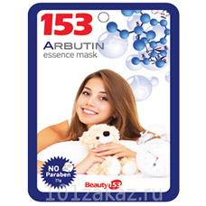 153 Маска-салфетка для лица с АрбутиномКорейская косметика<br><br>