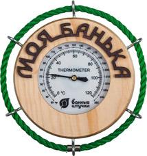 Термометр для бани и сауны Моя банька Банные штучки 18053Все для бани<br><br>