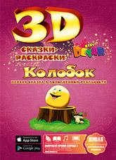 Живая сказка - раскраска 3D Колобокигрушки<br><br>