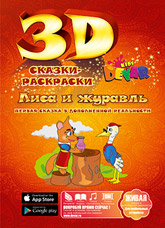 Живая сказка - раскраска 3D Лиса и журавльигрушки<br><br>