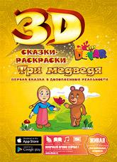 Живая сказка - раскраска 3D Маша и три медведяигрушки<br><br>