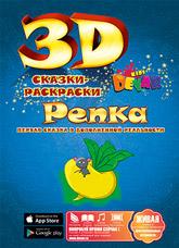 Живая сказка - раскраска 3D Репкаигрушки<br><br>