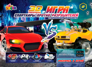 Живая игра-раскраска 3D Спорткары против разрушителейигрушки<br><br>