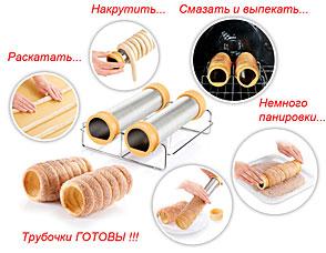 Форма для традиционных трубочек Trdelnik Delicia, 2 шт. Tescoma 623390Выпечка<br><br>