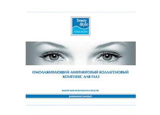 Лифтинговый коллагеновый комплекс для глаз Beauty Style 4514002Косметические средства<br><br>