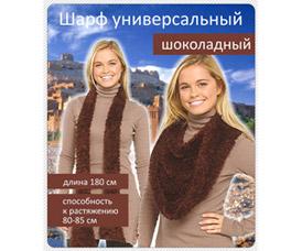 Шарф универсальный Чудо-шарфик шоколадныйПолезные вещи для дома<br><br>