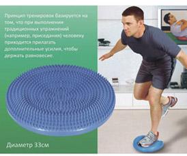 Диск балансировочныйТовары для фитнеса<br><br>