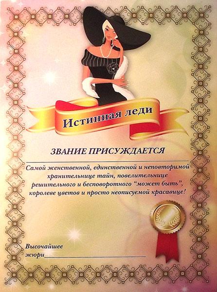 Поздравления конкурсы девушки