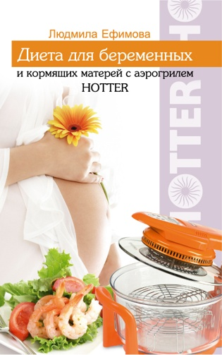 Рецепты для беременных диетические