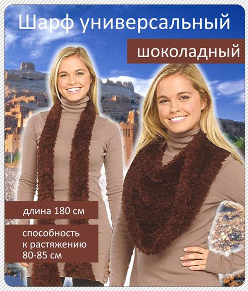 Шарф универсальный Чудо-шарфик шоколадный.